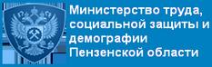 Министерство труда, социальной защиты и демографии Пензенской области